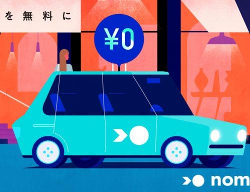 「運賃無料タクシー」はタクシー業界にとって吉報?