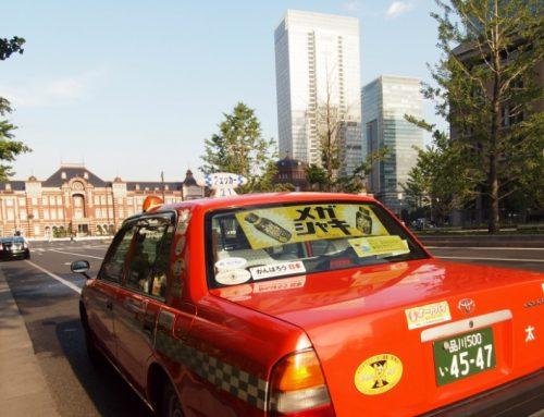 都内タクシーの営業区域とは