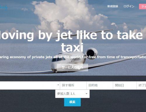 タクシーのようにジェット飛行機に乗るなら「Jet freely」