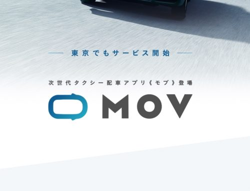 タダでタクシーに乗れる「0円タクシー」MOVが運行開始