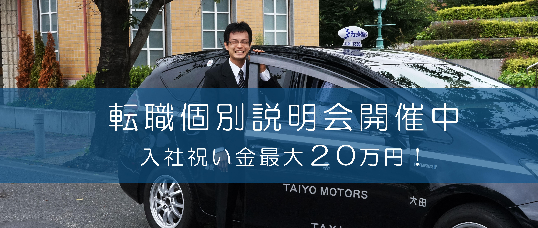 タクシードライバー転職説明会
