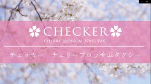 お花見タクシーのコース例