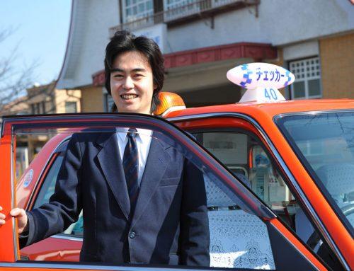 タクシードライバー募集中!