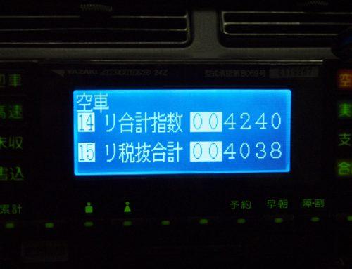 エントツとは タクシー用語集