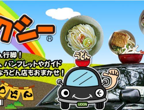 うどんタクシーに妖怪タクシー?「ご当地タクシー」が観光利用を促進!