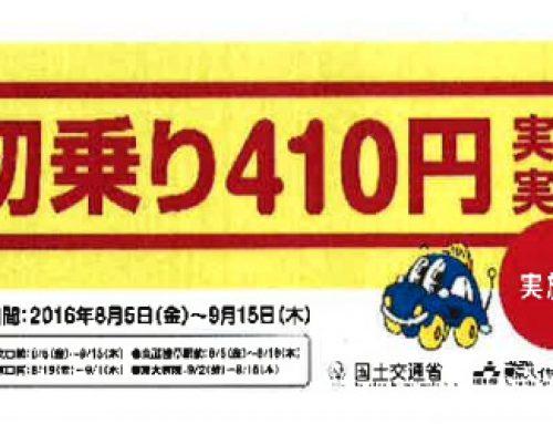 初乗り410円タクシーで利用回数はどのくらい増える?
